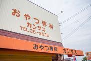 カンサス 磐田店